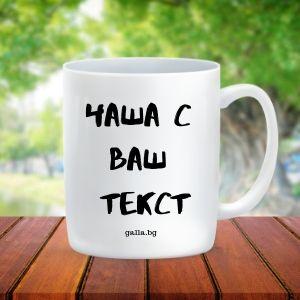 Чаши с текст - как да направите онлайн персонализирана чаша