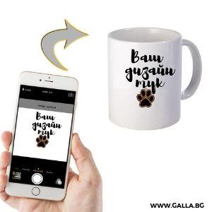 Чаши със снимки и текст за персонален подарък
