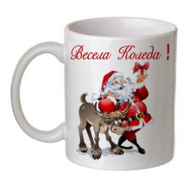 Чаша Весела Коледа